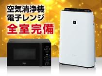電子レンジ&空気清浄機☆全室完備