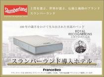 ◆全室スランバーランドベッド◆