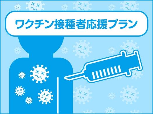 【ワクチン接種者応援♪】すでに2回ワクチン接種を終えた方へお得なプラン♪【素泊り】