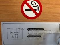全館禁煙。