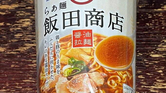 【人気の名店!飯田商店カップラーメン付】ご当地カップ麺付き素泊りプラン