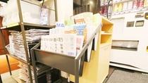・新聞コーナー