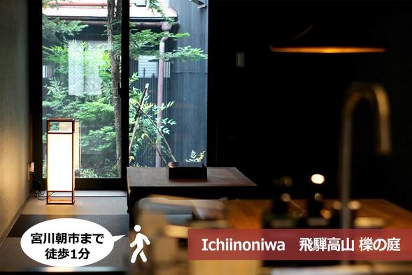 【秋冬旅セール】高山の伝統的古民家宿  櫟(いちい)の庭【一棟貸切】