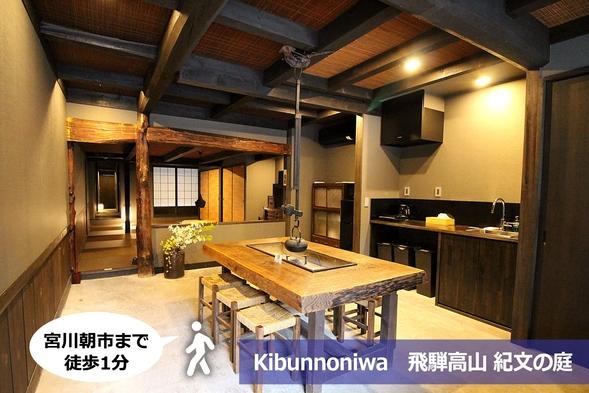 【秋冬旅セール】飛騨高山の一棟貸切宿【紀文の庭】