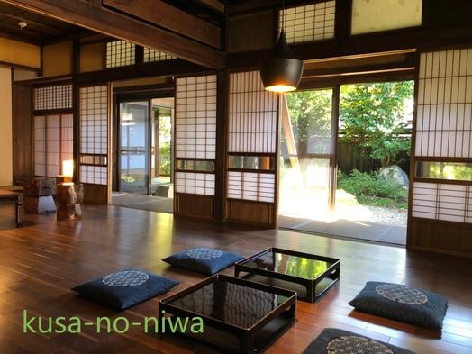 【秋冬旅セール】1日1組限定・草の庭(一棟まるまる貸切)