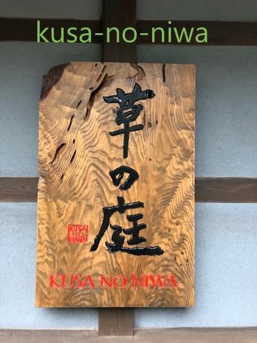 【草の庭】有名な書家による看板