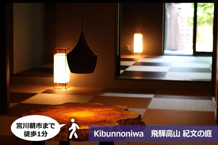 【紀文の庭】お部屋を静かに照らす行燈などの照明が趣を感じられます