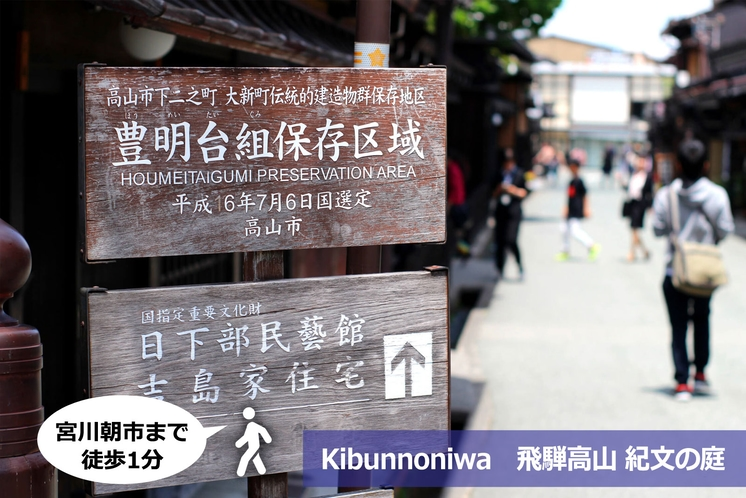 【紀文の庭】重要文化財保存地区に泊まれます!