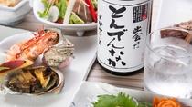 *【ご夕食】雑穀米で作った奇跡の焼酎「とんでんなか」と一緒に新鮮な海の幸を楽しみませんか?