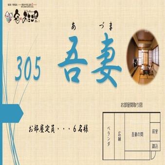 ◇ 禁煙 ◇ 客室 吾妻 和室10畳