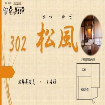 ◇ 禁煙 ◇ 客室 松風 和室8畳+6畳