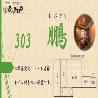 ◇ 禁煙 ◇ 客室 鵬(おおとり)和室10畳 客室 トイレ付