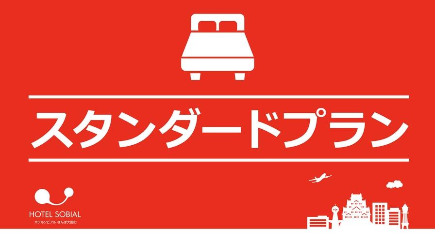 【夏旅セール】スタンダードプラン☆朝食付き