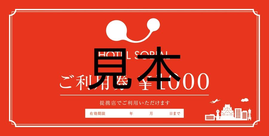 【提携100店舗達成】飲食店で使えるソビアルクーポン1,000円分☆朝食付プラン