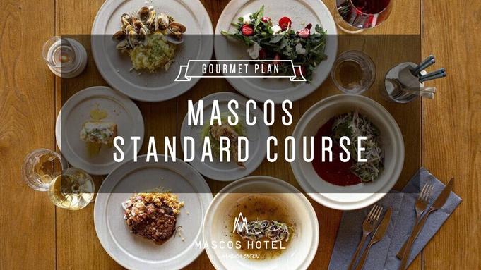 【オンラインカード決済限定】MASCOS  STANDARD COURSEプラン