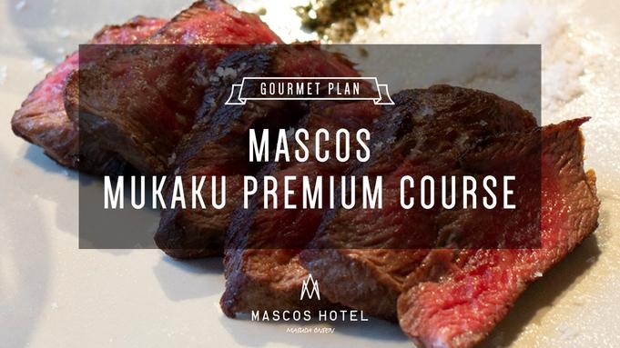 【オンラインカード決済限定】MASCOS  MUKAKU PREMIUM COURSEプラン