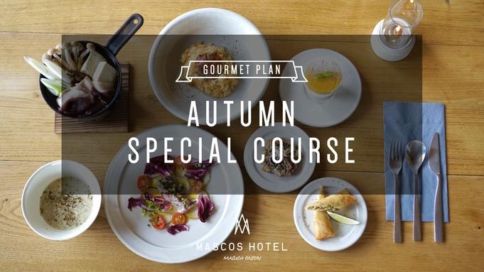 【オンラインカード決済限定】Autumn Special Course 2021