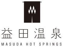 益田温泉ロゴ