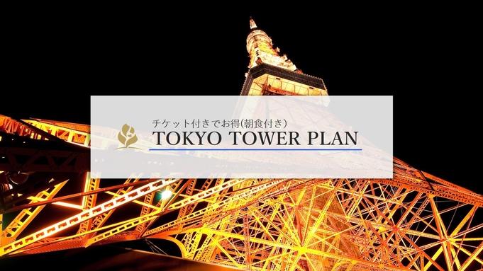 【期間限定】東京タワーチケット付きプラン(朝食付)