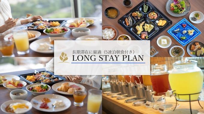 【WEB限定】5連泊以上のご予約はこちら(朝食付)