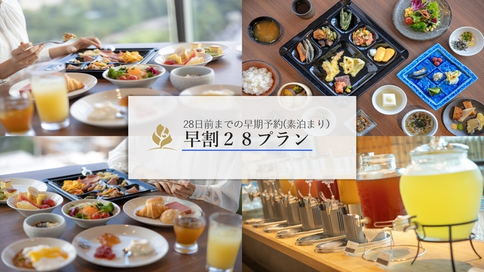 【WEB限定】28日前までの早期ご予約プラン(朝食付)