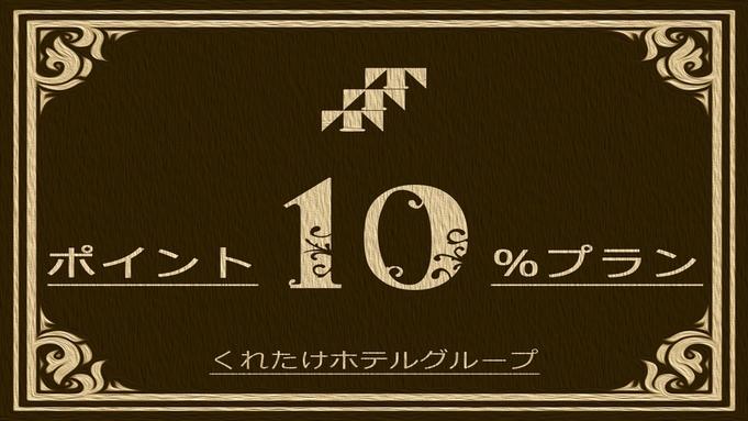 【秋冬旅セール】【ポイント10%☆朝食付】浜松駅北口〜徒歩3分!《ハッピーアワー生ビールあり&浴場》