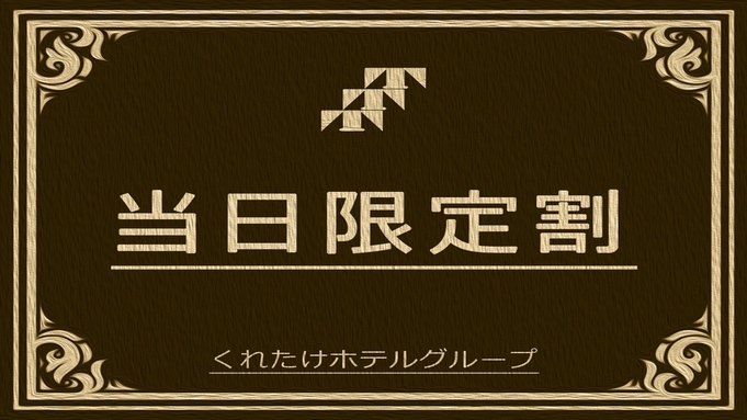 【当日予約限定!!】★朝食付き★浜松駅北口〜徒歩3分!《ハッピーアワー生ビールあり&浴場完備》
