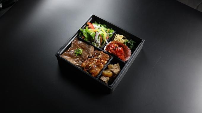 【炭火焼肉彩苑×北の庭コラボ企画】〜オリジナル焼肉弁当付プラン!(1泊2食)〜