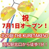 7月1日☆オープン記念特価プラン!