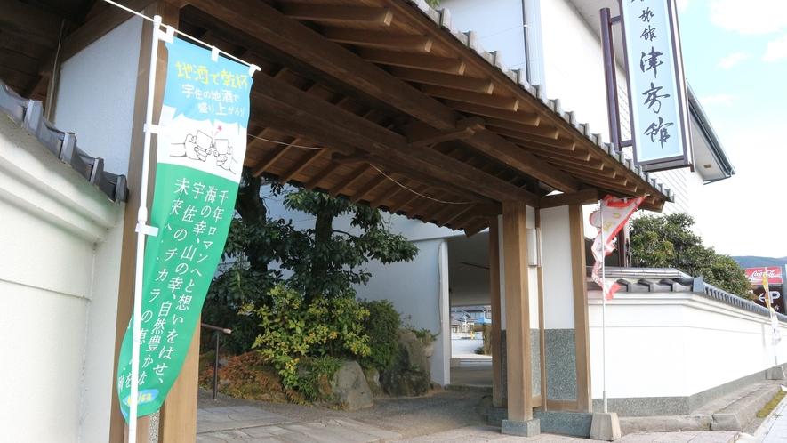 *外観(本館)/古風な門を潜っていただくと緑がお出迎え。駐車場屋内外38台完備で大変便利。