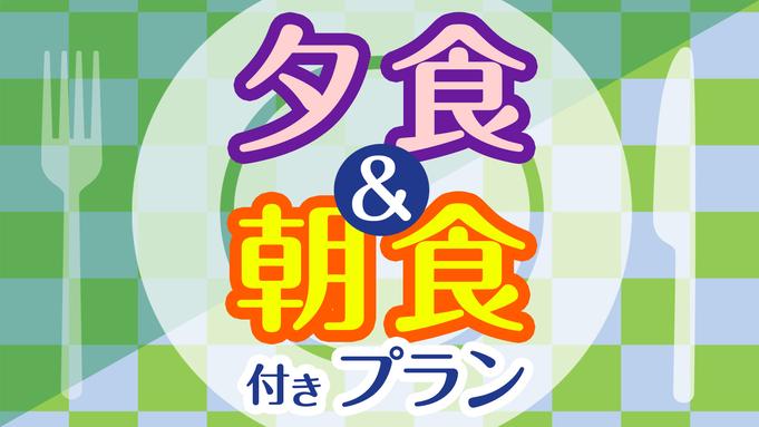 「飛騨牛朴葉焼き御膳」ディナー付プラン(和食朝食付き)◆無料駐車場有(先着順)◆Wi-Fi OK !