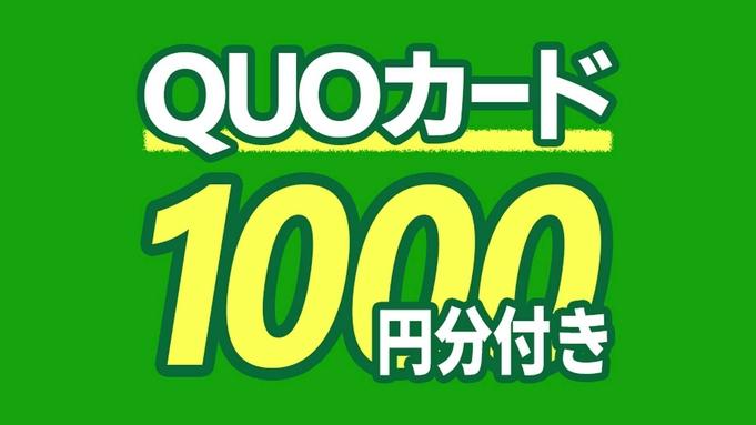 【出張応援!】クオカード1000円分付きプラン(素泊まり)◆Wi-Fi OK!◆