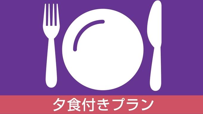 ☆ボリュームたっぷり☆日替わり定食☆夕食付きプラン(朝食無し)