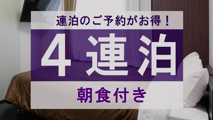 【4連泊以上】お得な連泊プラン♪(和食バイキング朝食付き)◆無料駐車場有(先着順)