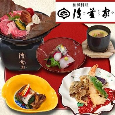 「飛騨牛朴葉焼き御膳」ディナー付プラン ◆無料駐車場有(先着順)◆Wi-Fi OK !