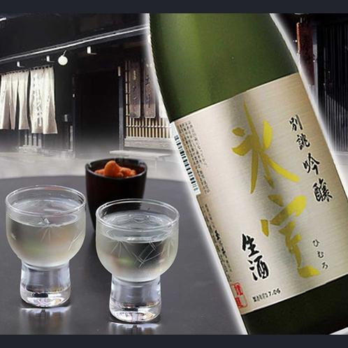 大吟醸生酒「氷室」