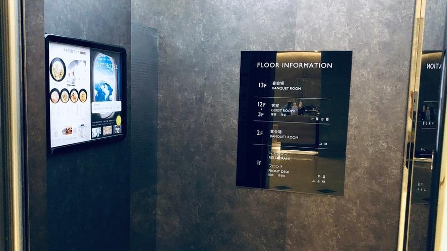 エレベータ内にはおすすめ情報やフロア案内も設置
