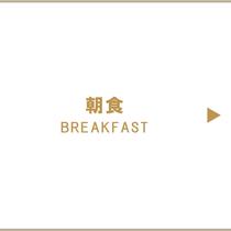 朝食|6:30~10:00
