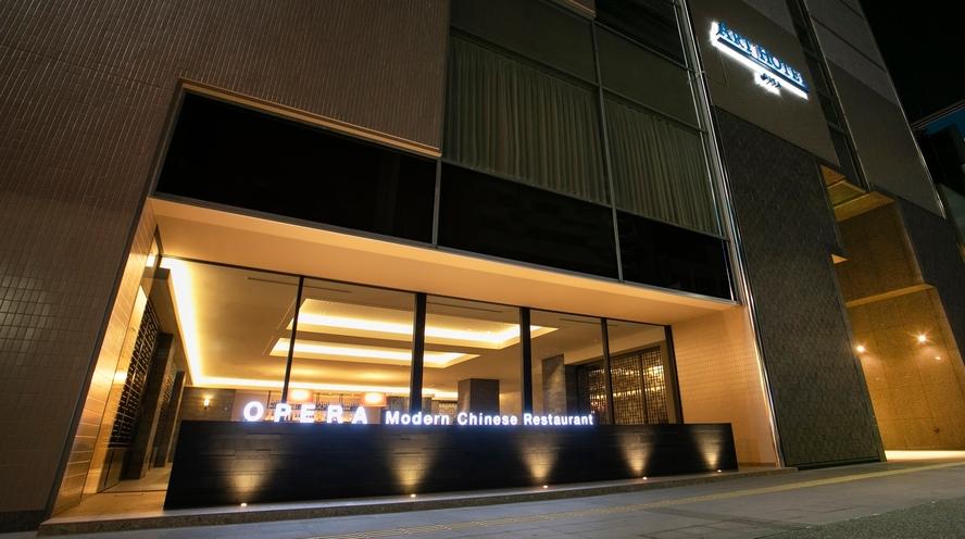 Modern Chinese Restaurant OPERA 外観