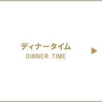 ディナータイム | 18:00~23:00(現在休業中)