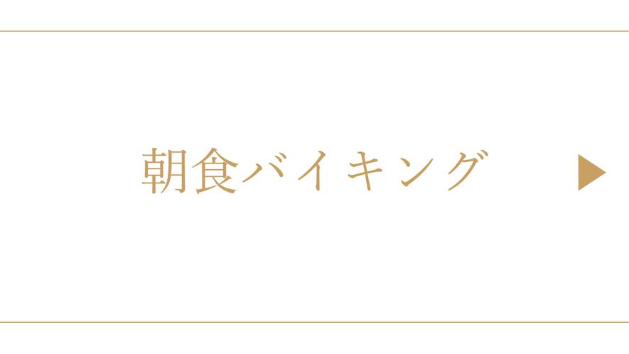 朝食バイキング(6:30-10:00)