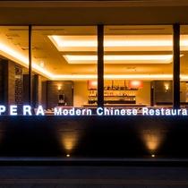 2020年3月OPEN。Modern Chinise Restrant OPERA
