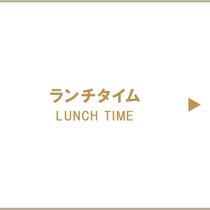 ランチタイム | 11:30~14:30(L.O.)14:00