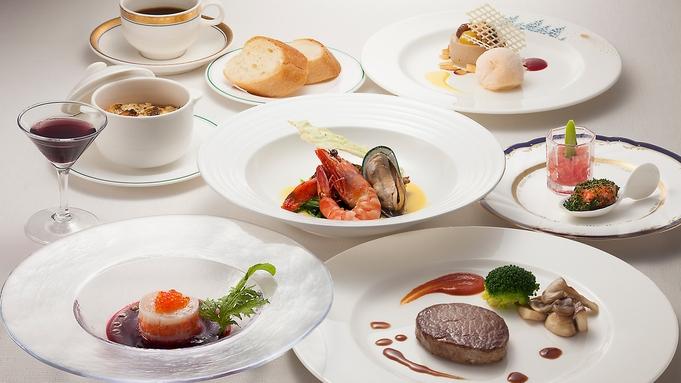 【フランス料理 1泊2食付】料理長おすすめ お食事グレードアッププラン