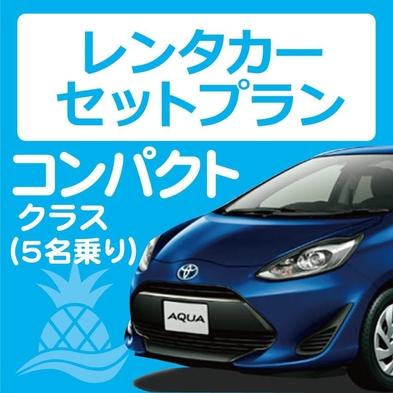 レンタカーセットプラン!コンパクトカー【5名様乗】でお得に宮古島旅行!