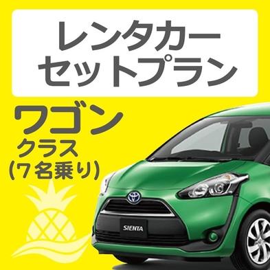 レンタカーセットプラン!ワゴンカー【7名様乗】でお得に宮古島旅行!