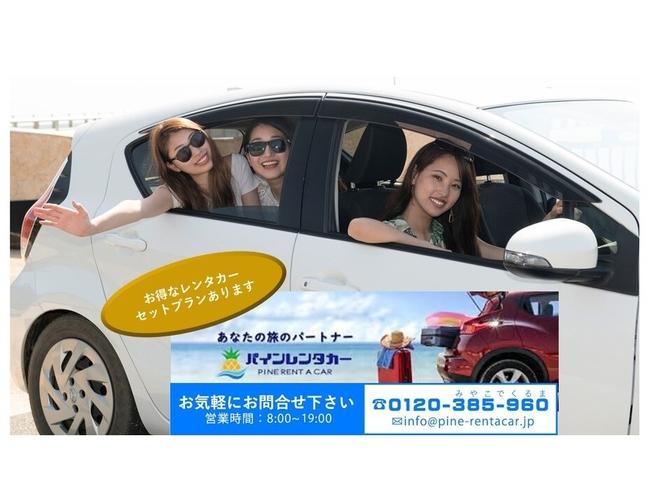 提携会社にはレンタカーもございますので、どうぞ お気軽にお問い合わせください。
