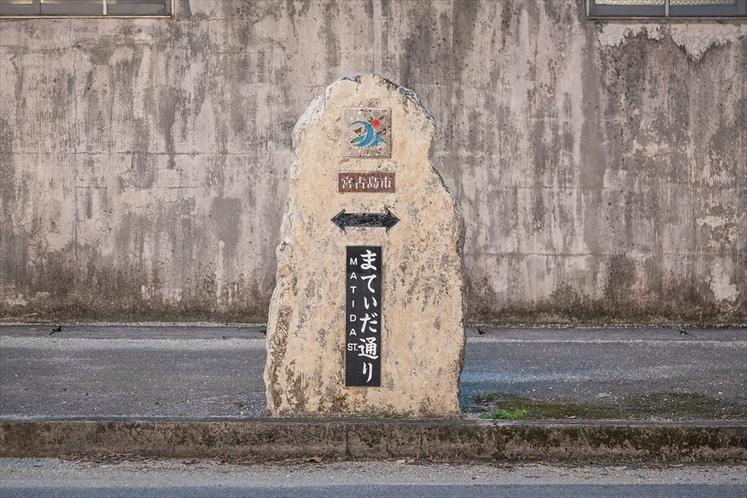 ホテルは宮古島市役所からサンエーに抜ける「マティダ通り」に面した便利な立地