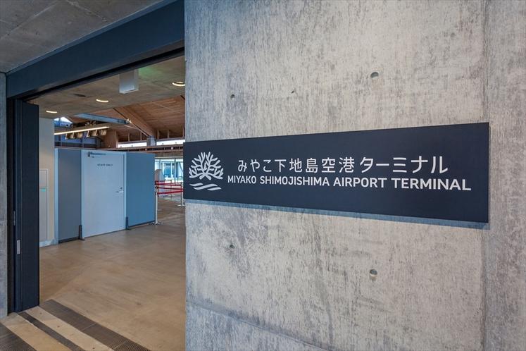 みやこ下地空港ターミナル(下地島)ジェットスターと香港航空が就航