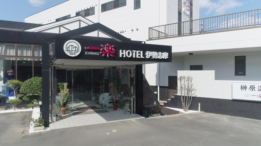 【ホテル入口】皆様のお越しをスタッフ一同、心よりお待ちしております